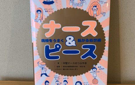 書籍「ナース&ピース」の発売日が決定!