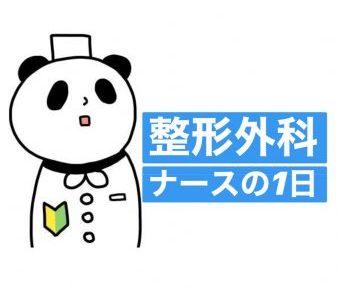【看護師の実際の業務内容】整形外科ナースの1日